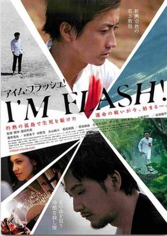 映画チラシ: アイム・フラッシュ!