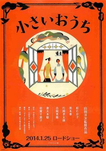 映画チラシ: 小さいおうち(2014.1.25ロードショー)