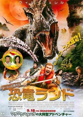 映画チラシ: マーシャル博士の恐竜ランド(吹替え上映告知あり)