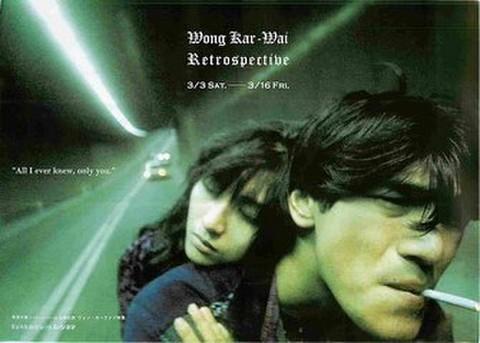 映画チラシ: 【ウォン・カーウァイ】Won Kar-Wai Retrospective 欲望の翼デジタルリマスター版公開記念ウォン・カーウァイ特集