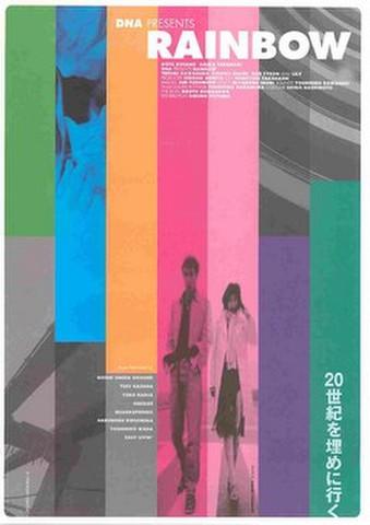 映画チラシ: RAINBOW(熊澤尚人監督)