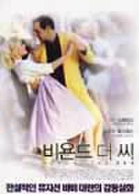 韓国チラシ073: ビヨンドtheシー 夢見るように歌えば