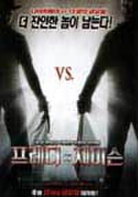 韓国チラシ615: フレディVSジェイソン