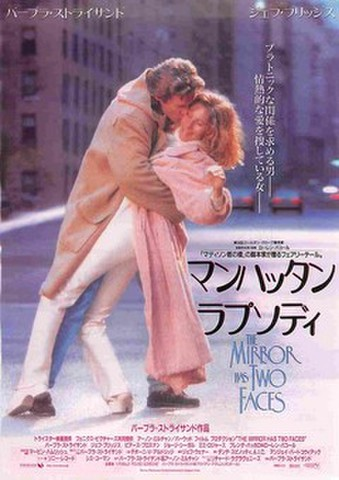 映画チラシ: マンハッタン・ラプソディ