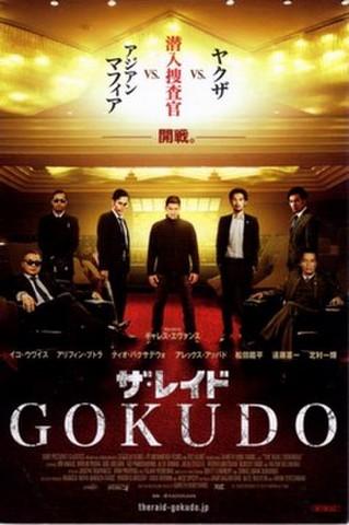 ザ・レイド GOKUDO(試写状・宛名記入済)