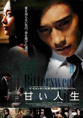 映画チラシ: 甘い人生(愛を知らない男の~)