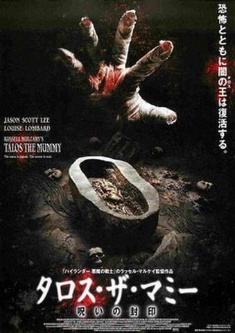 映画チラシ: タロス・ザ・マミー 呪いの封印