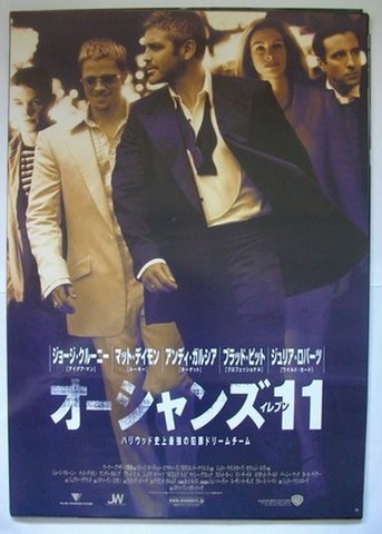 映画ポスター1079: オーシャンズ11