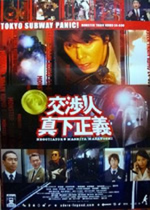 映画ポスター0227: 交渉人真下正義