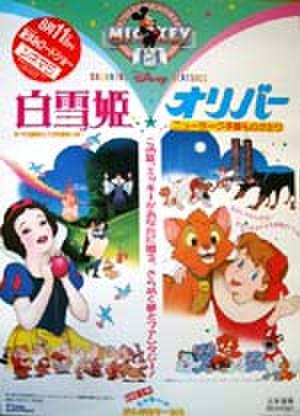 映画ポスター0218: 白雪姫/オリバー ニューヨーク子猫ものがたり