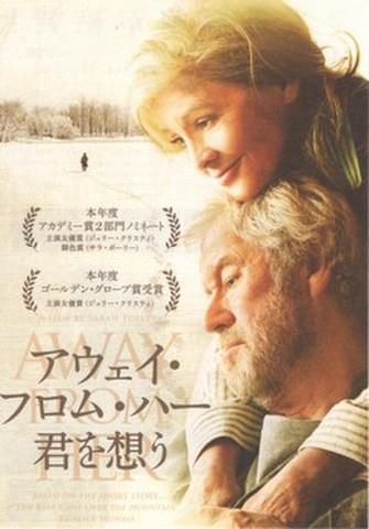 映画チラシ: アウェイ・フロム・ハー 君を想う(小型)