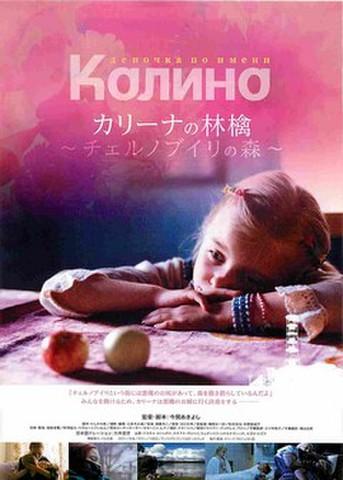 映画チラシ: カリーナの林檎 チェルノブイリの森