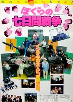 映画ポスター0258: ぼくらの七日間戦争