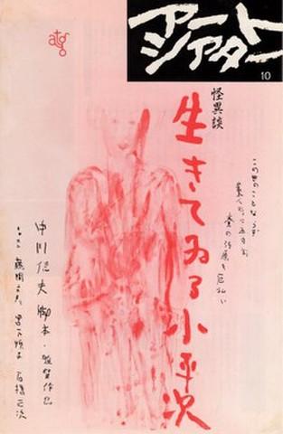 映画チラシ: 怪異談 生きてゐる小平次(小型・2枚折)