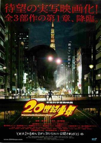 映画チラシ: 20世紀少年