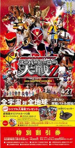 仮面ライダー×スーパー戦隊×宇宙刑事 スパーヒーロー大戦Z(割引券)