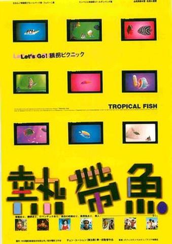 映画チラシ: 熱帯魚(裏面赤)