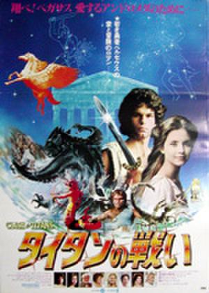 映画ポスター0352: タイタンの戦い