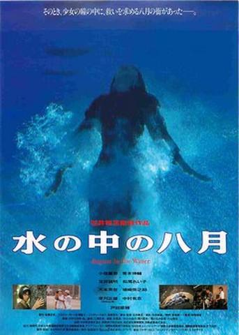 映画チラシ: 水の中の八月(人物あり)