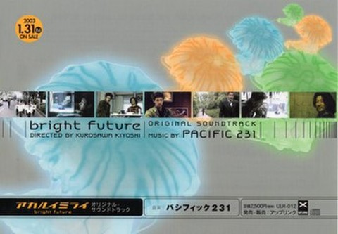 映画チラシ: アカルイミライ(小型・B6判)
