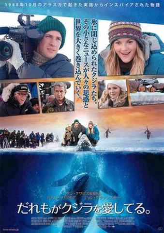 映画チラシ: だれもがクジラを愛してる。