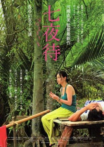映画チラシ: 七夜待(裏面:ひとやすみとリセットキャンペーン)