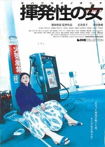 映画チラシ: 揮発性の女