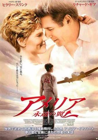 映画チラシ: アメリア 永遠の翼