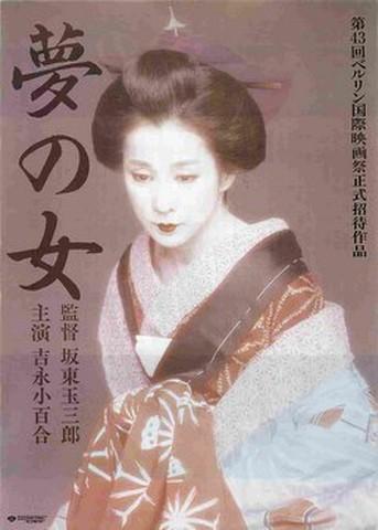 映画チラシ: 夢の女(吉永小百合)
