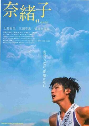 映画チラシ: 奈緒子(1人)