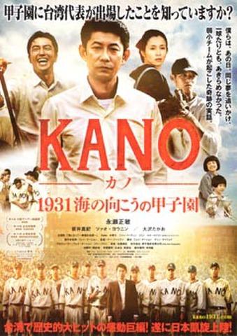 映画チラシ: カノ 1931海の向こうの甲子園(甲子園に台湾代表~)