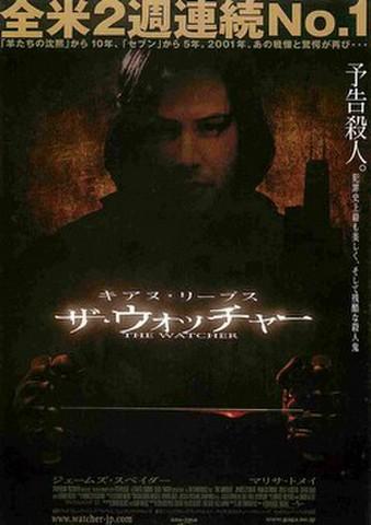 映画チラシ: ザ・ウォッチャー(予告殺人。)
