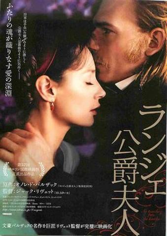 映画チラシ: ランジェ公爵夫人