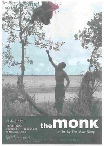 映画チラシ: the monk