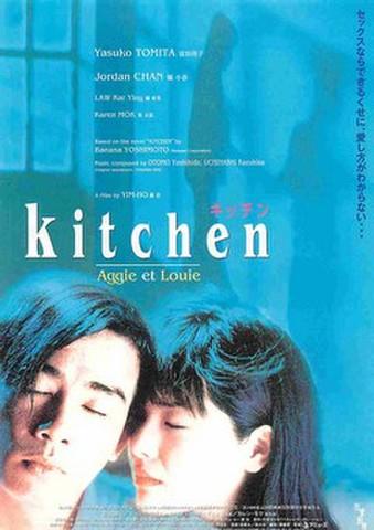 映画チラシ: キッチン(イム・ホー監督)