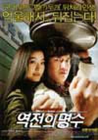 韓国チラシ785: 逆転の名手