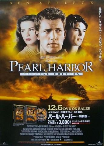 映画ポスター1703: パール・ハーバー