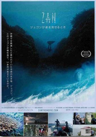 映画チラシ: ZAN ジュゴンが姿を見せるとき