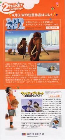 映画チラシ: アイス・エイジ2(小型・2枚折・ユナイテッドシネマ発行)