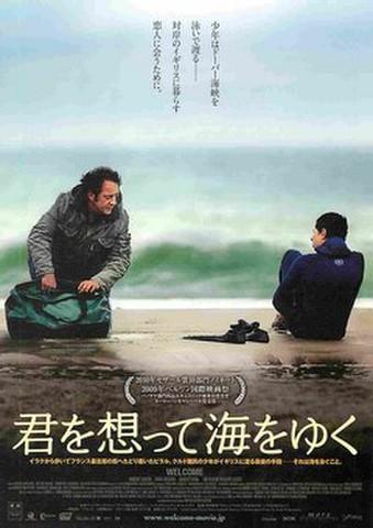 映画チラシ: 君を想って海をゆく