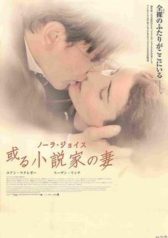 映画チラシ: ノーラ・ジョイス 或る小説家の妻(裏面題字左下)