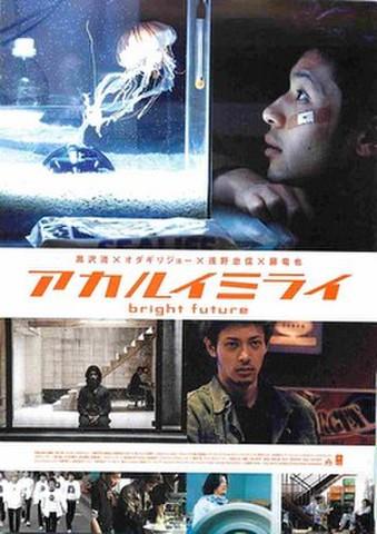 映画チラシ: アカルイミライ(題字横・裏面:海外バージョン)