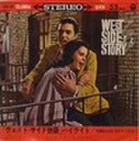 EPレコード107: ウェスト・サイド物語