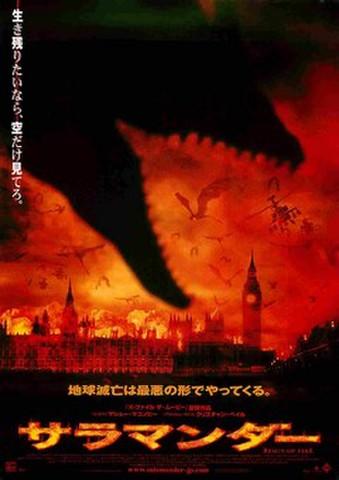 映画チラシ: サラマンダー(裏面見出し横)
