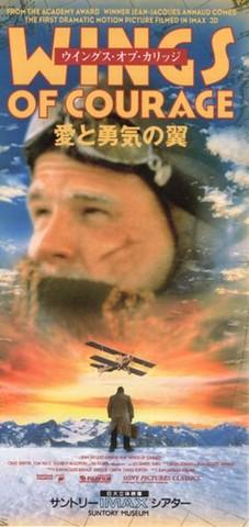映画チラシ: 愛と勇気の翼 ウィングス・オブ・カリッジ(小型・2枚折)