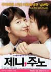韓国チラシ675: ジェニ、ジュノ