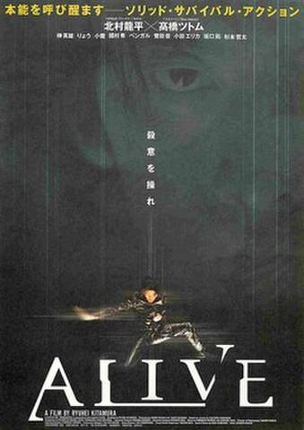 映画チラシ: ALIVE(北村龍平)
