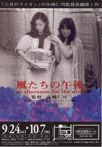 映画チラシ: 風たちの午後(小型)