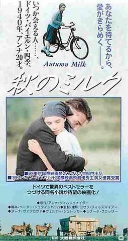 秋のミルク(半券)