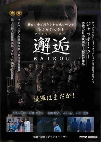 映画チラシ: 邂逅 KAIKOU(ジャッキー・ウー)